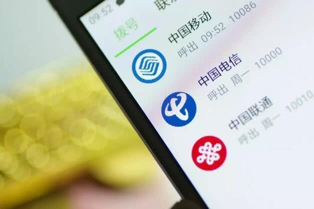 三大运营商今起执行手机号异地销户:线上办理全国普及中