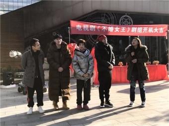 陈昊新戏《不婚女王》开机 演绎年下迷弟引期待