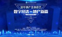 数字经济新时代 清华携手腾讯共同拥抱2019中国地产新篇