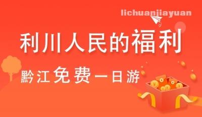 黔江一日免费游(游巴拉湖、蒲花暗河、濯水古镇)